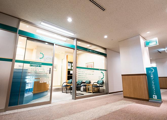 大崎デンタルオフィス