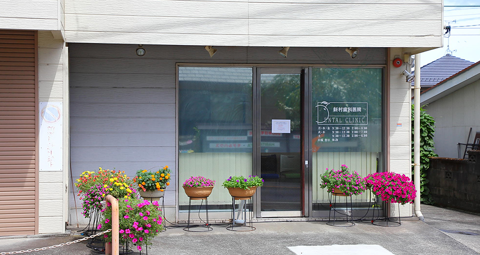 新村歯科医院