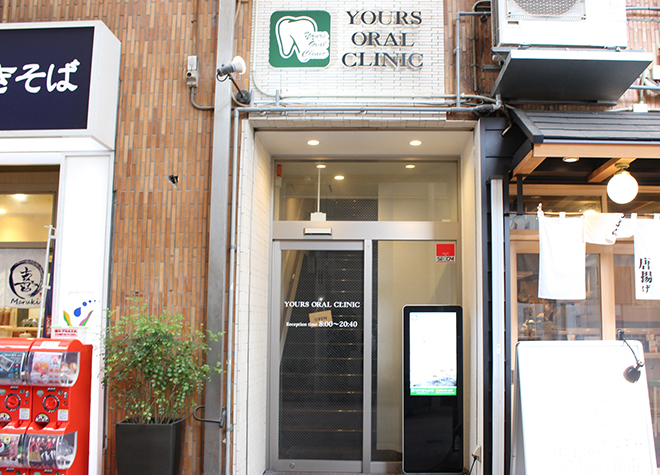 YOURS ORAL CLINIC 三宮(写真0)
