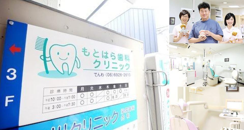 もとはら歯科クリニック
