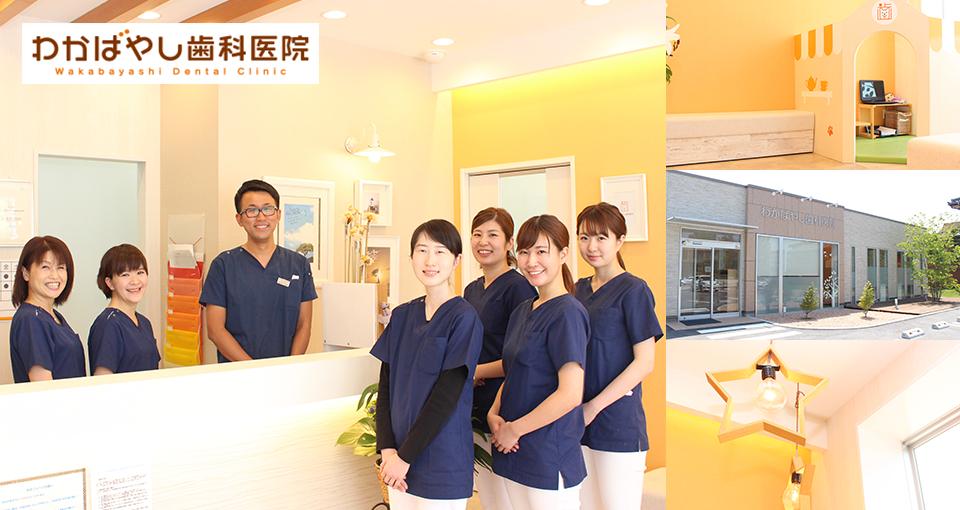 医療法人T&Gわかばやし歯科医院