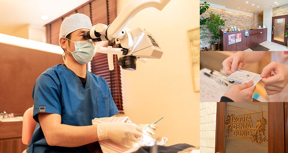 古宇田歯科医院
