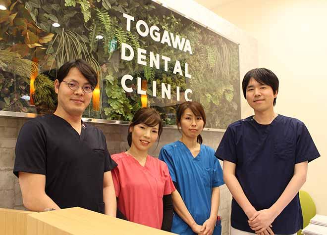 とがわ歯科クリニック