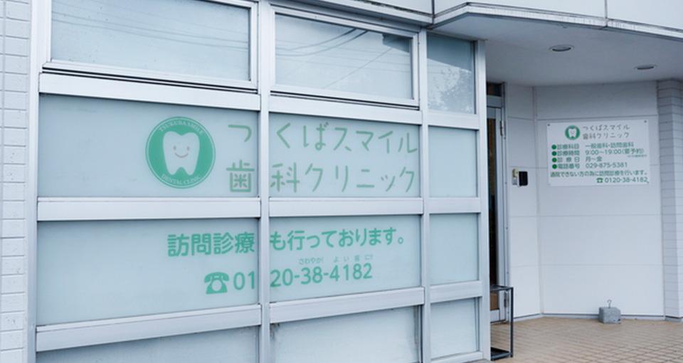 つくばスマイル歯科クリニック