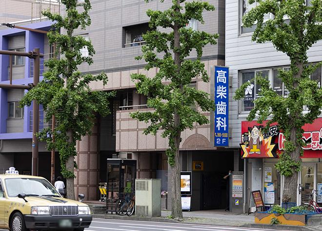 高柴歯科_医院写真8