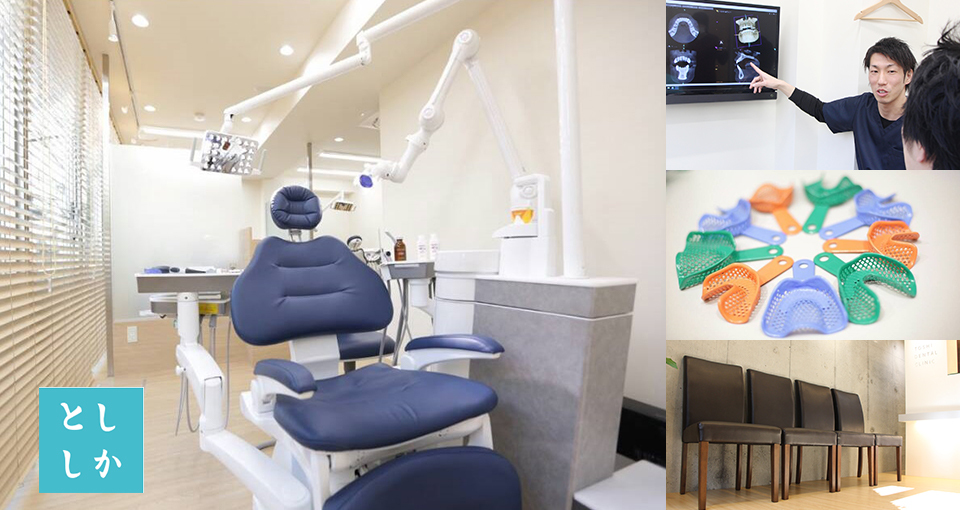 TOSHI DENTAL CLINIC