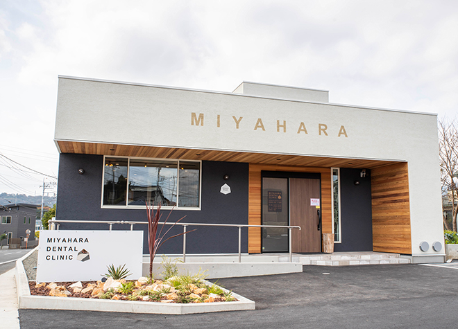 MIYAHARA DENTAL CLINIC