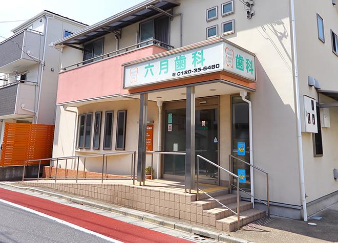 六月歯科医院