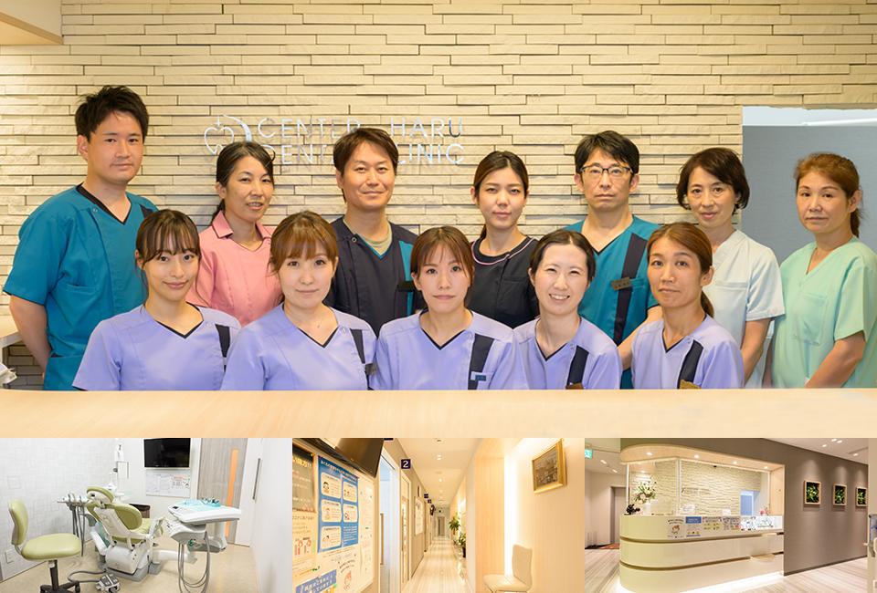 医療法人 センターはる歯科