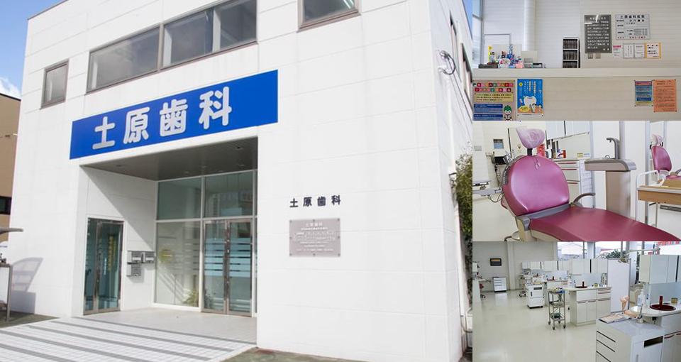 土原歯科医院