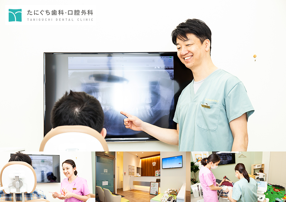 たにぐち歯科・口腔外科