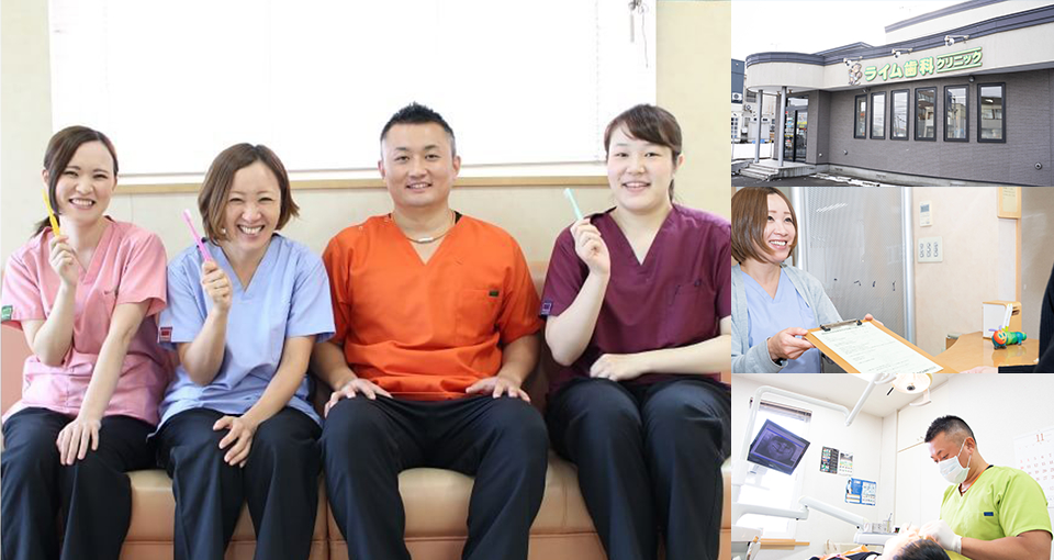 ライム歯科クリニック