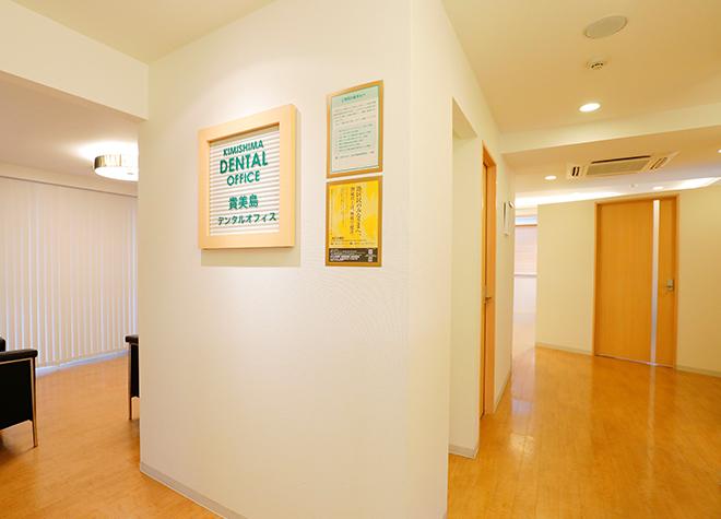 貴美島デンタルオフィス_医院写真7