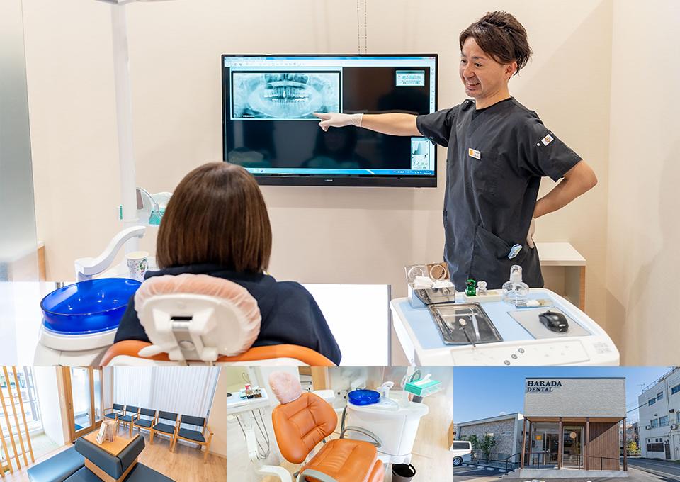 ハラダ歯科医院