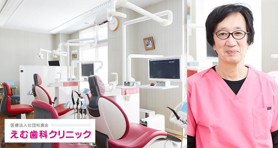 えむ歯科クリニック