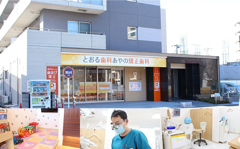 医療法人社団彩花会 とおる歯科あやの矯正歯科