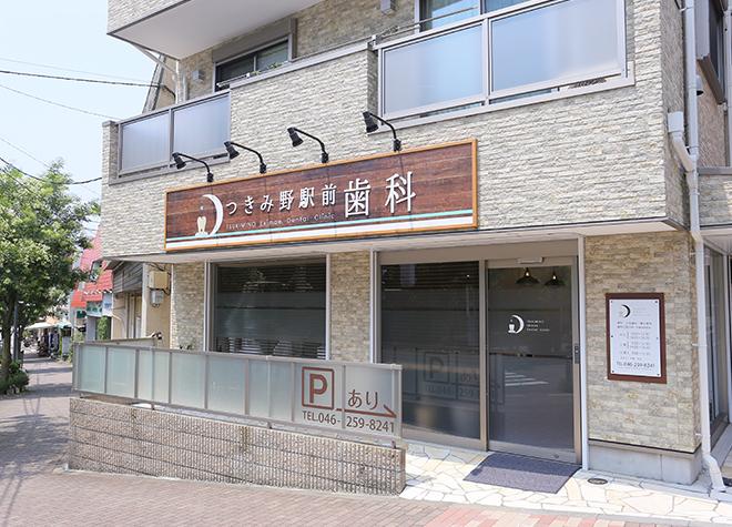 つきみ野駅前歯科_医院写真8