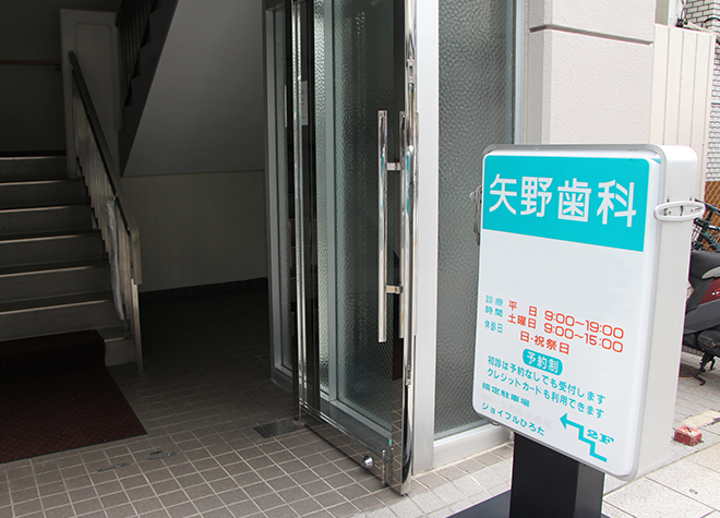 矢野歯科医院_医院写真8