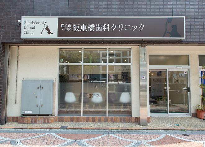 横浜市・中区 阪東橋歯科クリニック