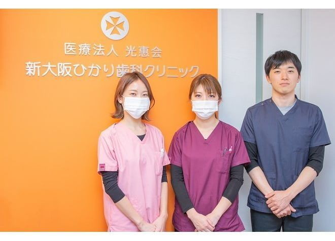 新大阪ひかり歯科クリニック