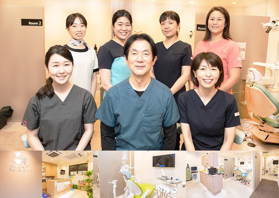 三浦歯科医院