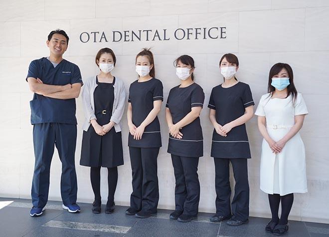 おおた歯科