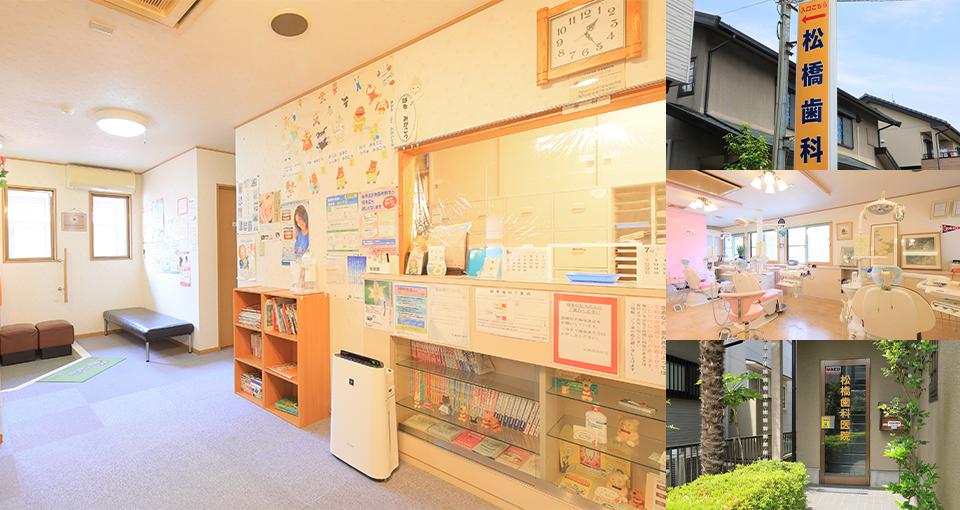 松橋歯科医院