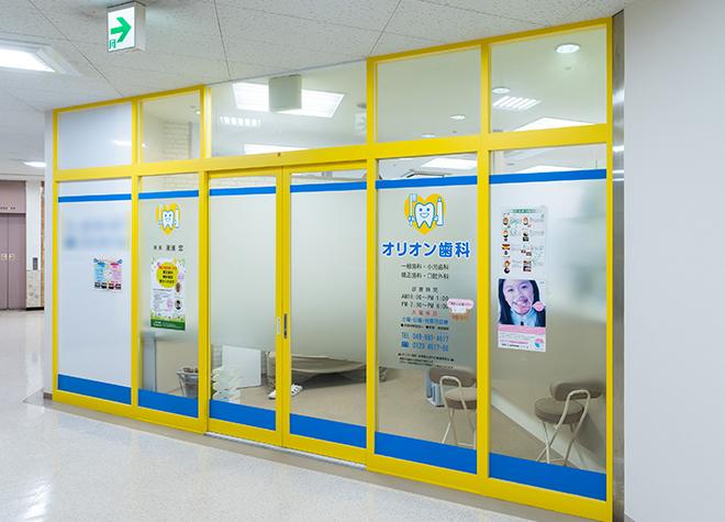 オリオン歯科_医院写真2