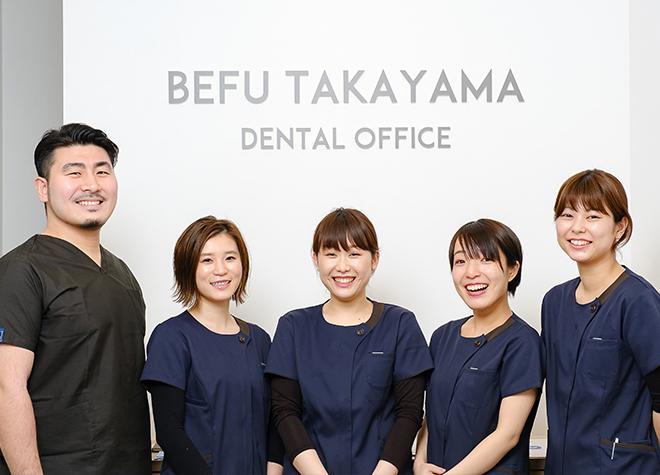 別府たかやま歯科医院