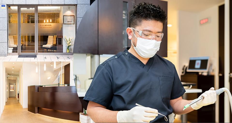 医療法人社団 明亮会 ひらの歯科医院