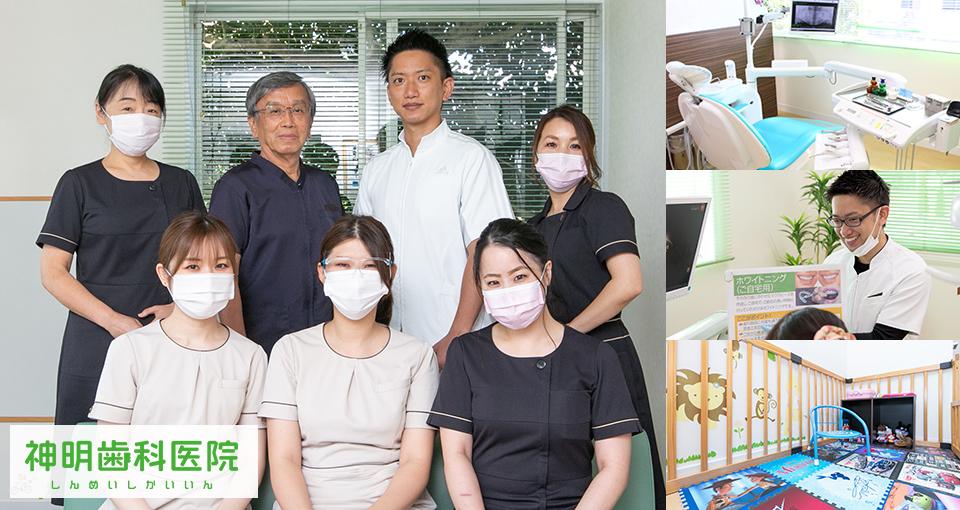 神明歯科医院
