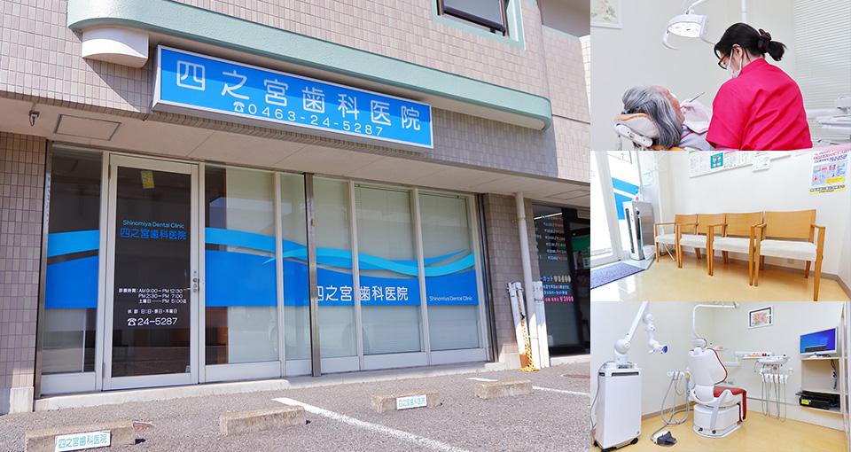 四之宮歯科医院(平塚市)