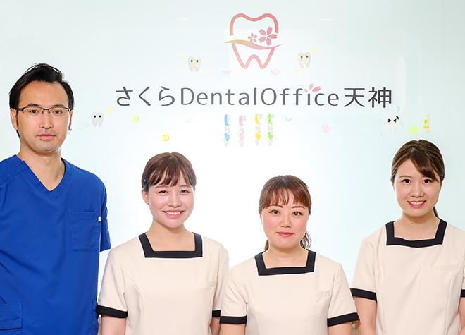 さくら Dental Office 天神