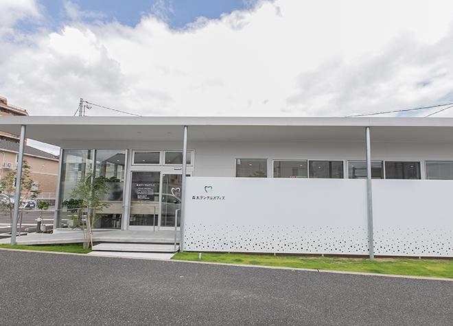 森本デンタルオフィス