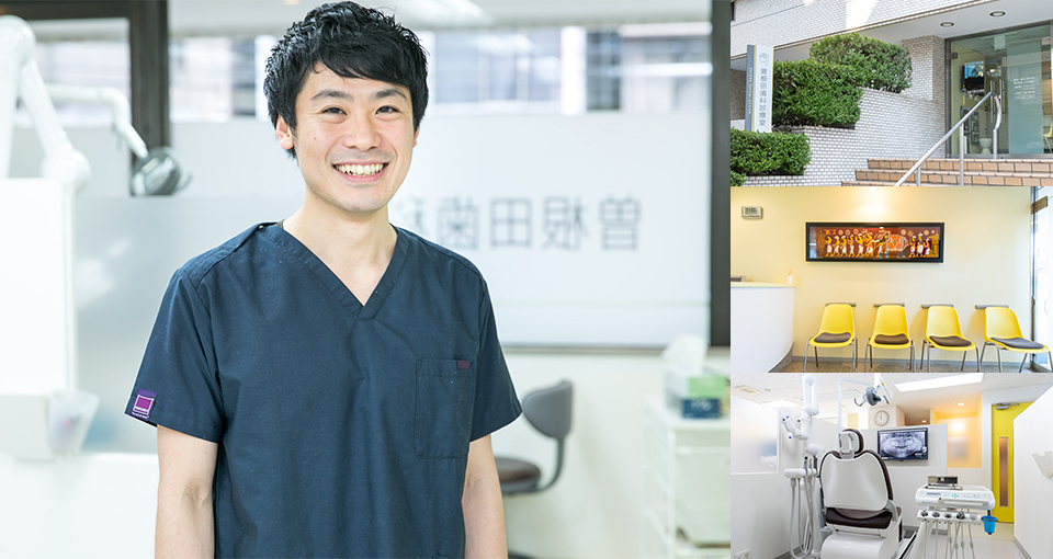 曽根田歯科診療室