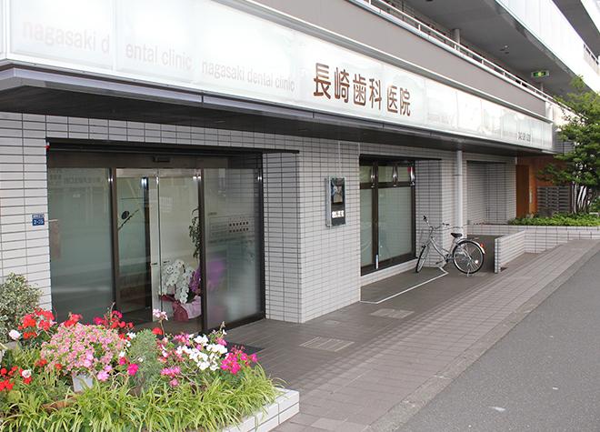 長崎歯科医院_医院写真1