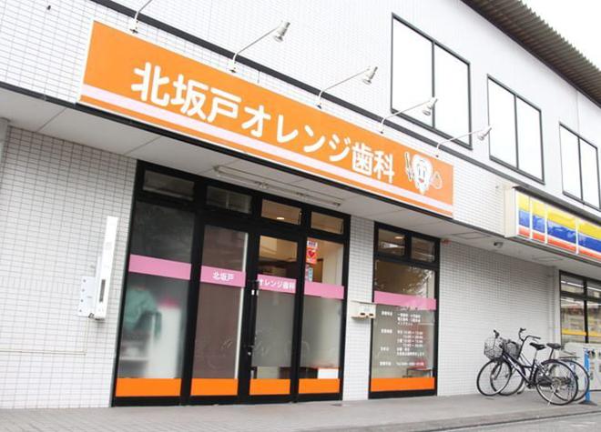 北坂戸オレンジ歯科