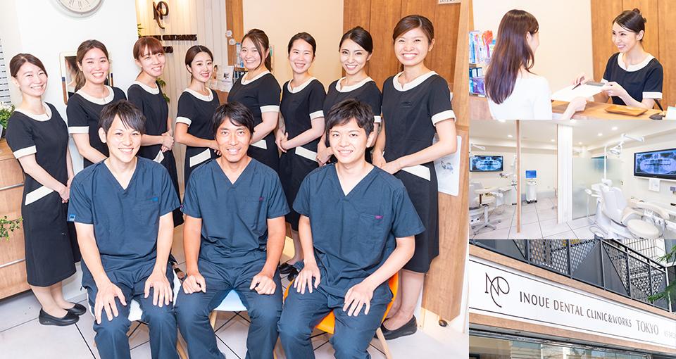井上歯科 CLINIC & WORKS TOKYO