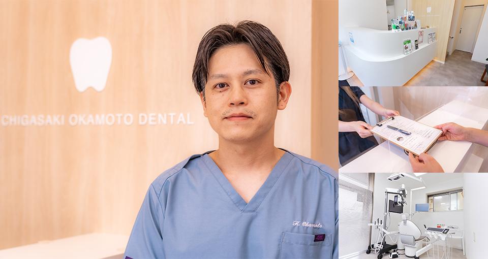 茅ヶ崎おかもと歯科