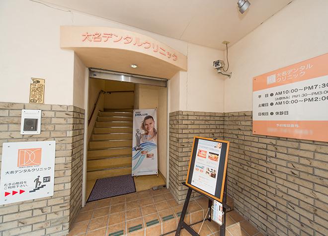 大名デンタルクリニック_医院写真8