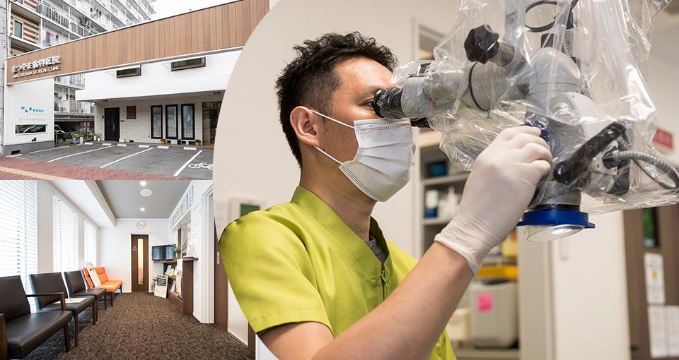 まつやま歯科医院