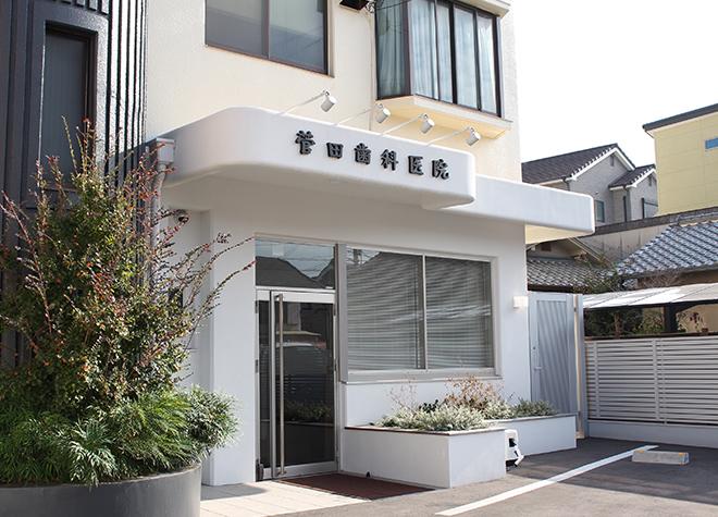 菅田歯科医院_医院写真1