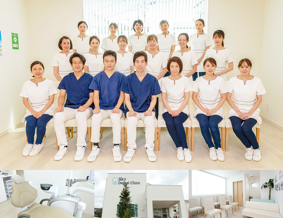 SkyDentalClinic