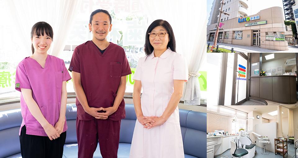 江田歯科医院