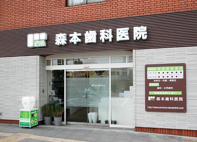 森本歯科医院
