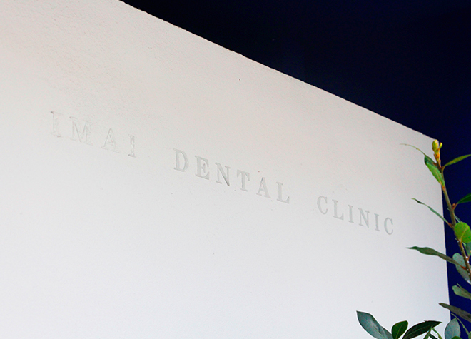 今井歯科クリニック_医院写真2