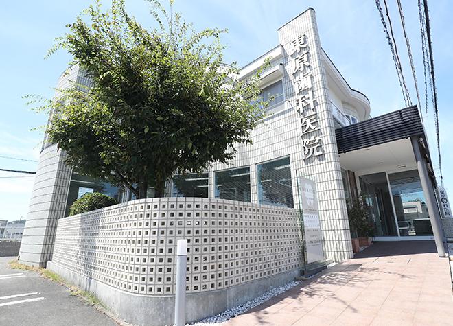 東原歯科医院_医院写真1
