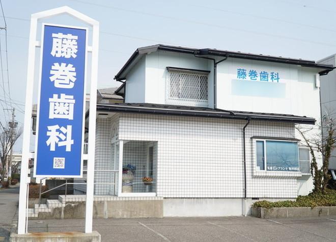 藤巻歯科医院
