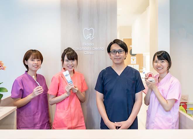 江古田たかはし歯科クリニック