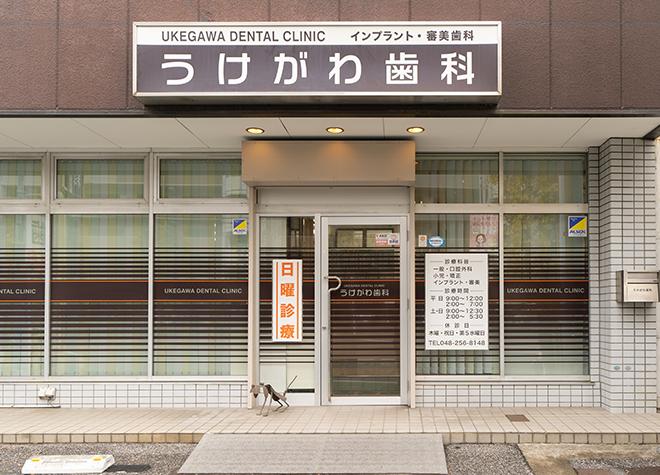 うけがわ歯科(川口)_医院写真8